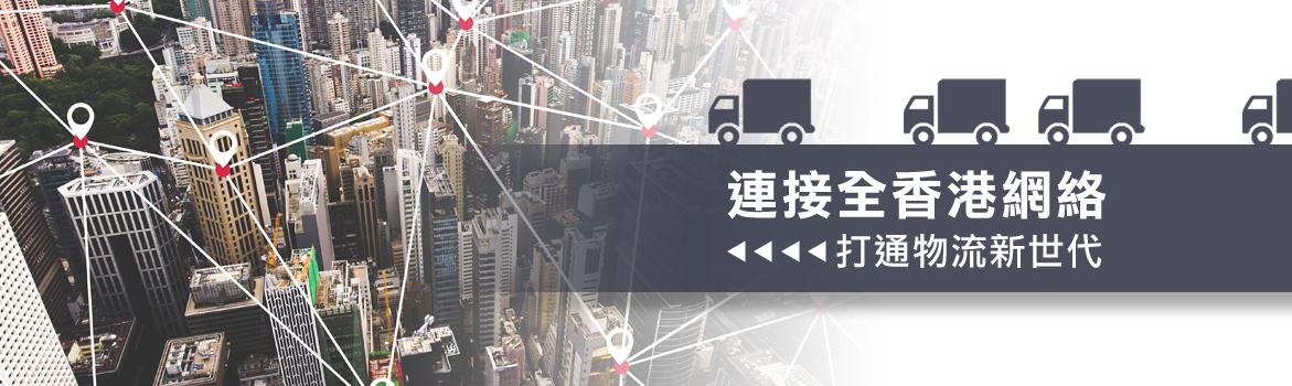 Banner 1 - 連接全香港網絡