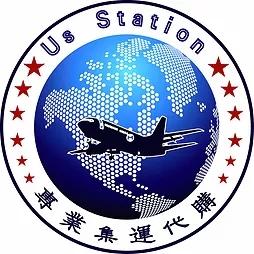 香港物流公司 : US Station  @青年創業軍