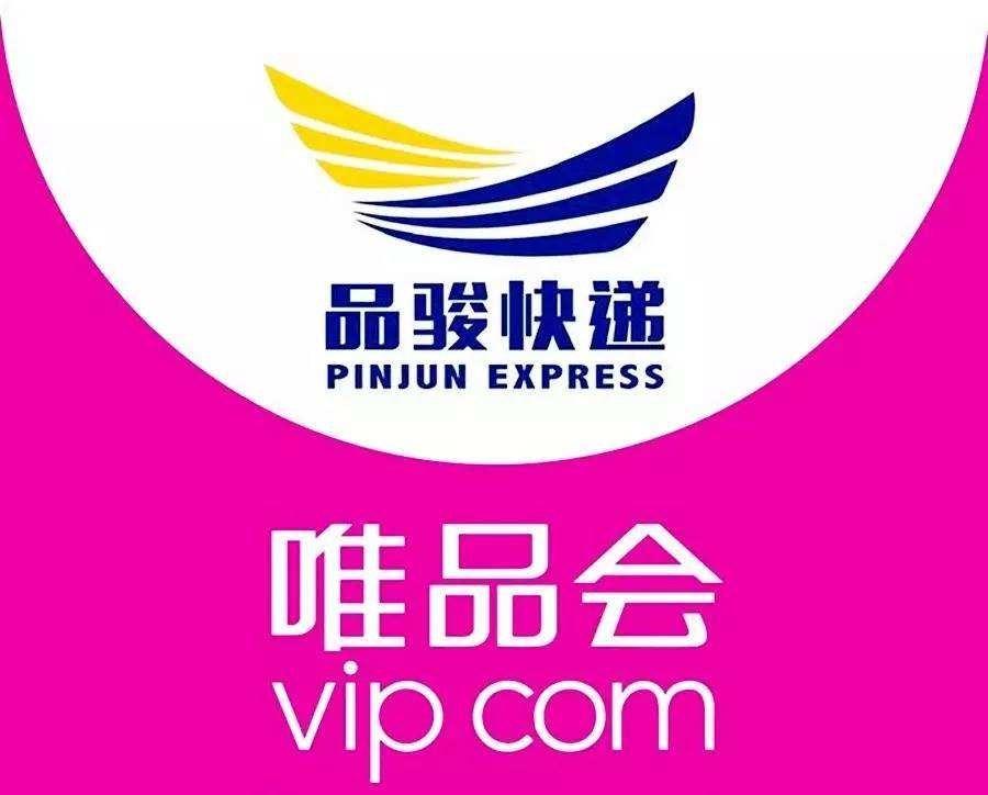 香港物流公司 : 唯品会-品骏快递(PINJUN EXPRESS) @青年創業軍