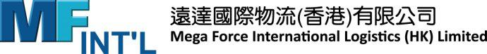 香港物流公司 : 遠達國際物流(香港)有限公司Mega Force International Logistics Limited @青年創業軍