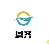 香港物流公司 : 香港恩齊國際物流有限公司 @青年創業軍